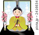 雛飾り お雛様 おひなさまのイラスト 2416634