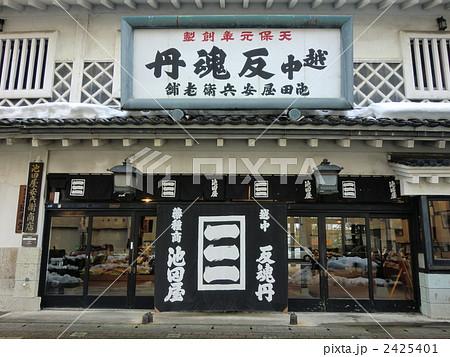 富山の池田屋安兵衛商店(反魂丹) 2425401