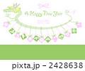 ドラゴン 辰 龍のイラスト 2428638