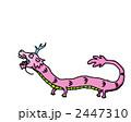 辰 ドラゴン 龍のイラスト 2447310