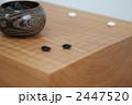 碁盤 碁 碁石の写真 2447520