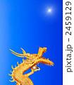 辰 干支 ドラゴンの写真 2459129