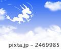 辰 白龍 龍のイラスト 2469985