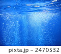アクアラングの気泡 2470532