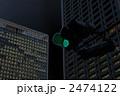 青信号 信号機 高層ビルの写真 2474122