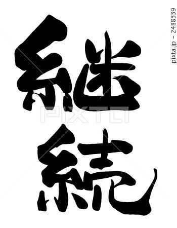 筆文字 継続.nのイラスト素材 [2...