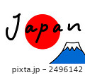 日の丸 日本 富士山のイラスト 2496142
