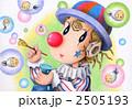 ロマンティックピエロ - シャボン玉 2505193