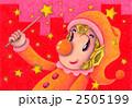 ロマンティックピエロ - バトン 2505199