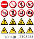 標識 禁止 注意のイラスト 2508428