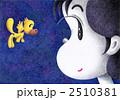 友達 2510381