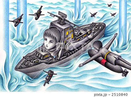 海戦ゲーム 2510840