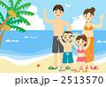 海水浴 家族 レジャーのイラスト 2513570