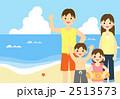 海水浴 家族 レジャーのイラスト 2513573