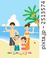 海水浴 家族 レジャーのイラスト 2513574