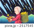 流れ星 流星 男の子のイラスト 2517545