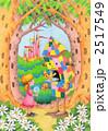 童話の国 2517549