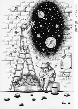 星を集める 2517830