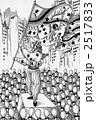 革命の時 2517833