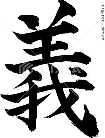 義」の筆文字です。のイラスト素材 [2534931] - PIXTA