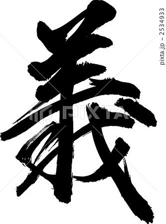 義」の筆文字です。のイラスト素材 [2534933] - PIXTA