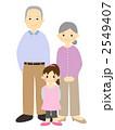 おじいちゃん 老夫婦 孫のイラスト 2549407