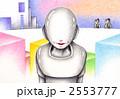 ロボットの時代 2553777