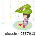 雨宿り横 2557912