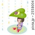 雨宿り縦 2558004