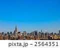 ニューヨークの風景 2564351