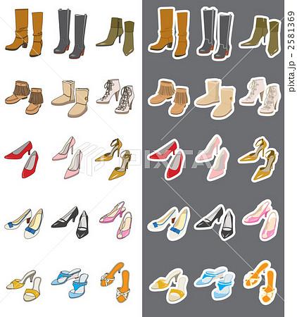 靴いろいろのイラスト素材 [2581369] , PIXTA