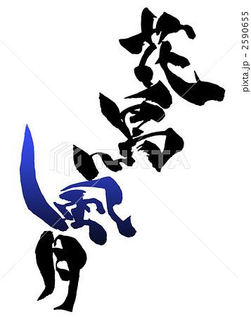 花鳥風月のイラスト素材 2590655 Pixta