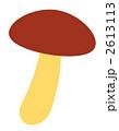 シイタケ しいたけ 椎茸のイラスト 2613113