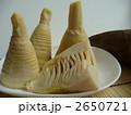たけのこ 食材 食べ物の写真 2650721