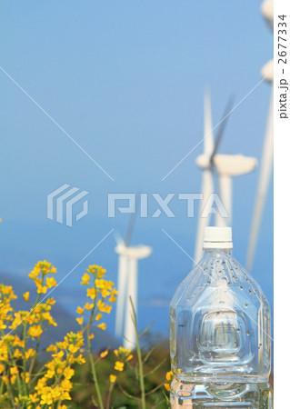 風力発電機の並ぶ花のある自然とペットボトル 2677334