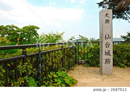 「仙台城跡」の石碑(仙台城/宮城県仙台市青葉区) 2687012