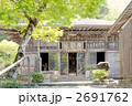 伊豆最古の木造建築 指月殿 2691762