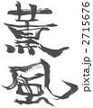 薫風 2715676