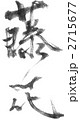 藤花 2715677