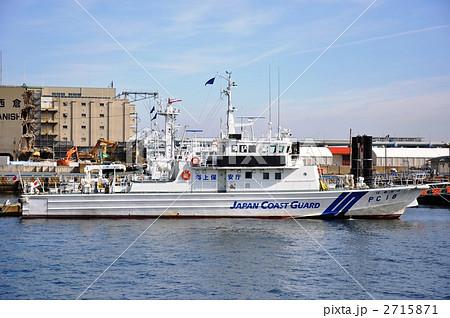 海上保安庁巡視艇はるなみ 2715871
