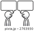 話す しゃべる コミュニケーションのイラスト 2763930