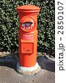 丸ポスト 赤ポスト 郵便ポストの写真 2850107