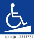 車椅子スロープ 2853774