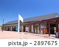 施設 道の駅 公共施設の写真 2897675