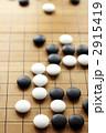 碁石 碁盤 囲碁の写真 2915419