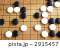 碁石 碁盤 囲碁の写真 2915457