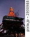 札幌テレビ塔 2930988