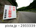 緊急時避難準備区域入口 福島県田村市都路町288号線 2933339