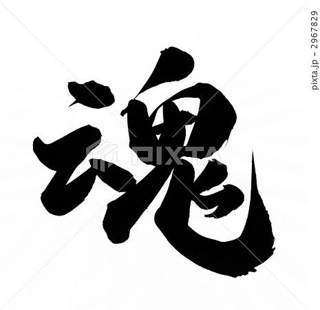 魂のイラスト素材 [2967829] - P...