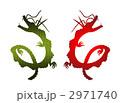 辰 龍 竜のイラスト 2971740